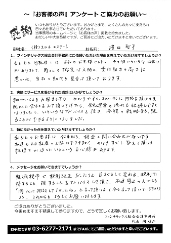 (株)スカイ・エステート0010
